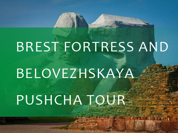 Brest — Brest Fortress — Belovezhskaya Pushcha Tour